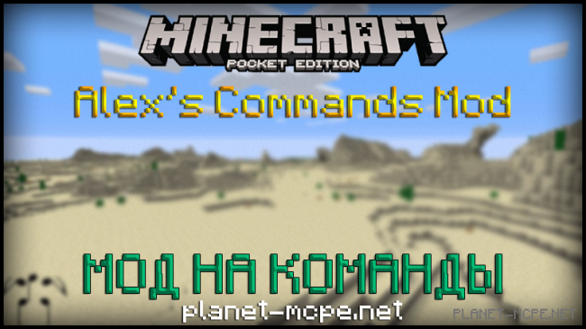 Мод Alex's Commands 1.2.6