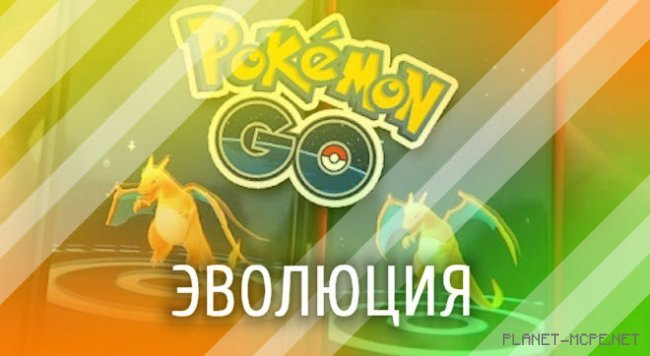 Вся правда о Pokemon Go! Скачать Pokemon Go!
